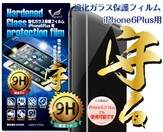 【iPhone6Plus/iPhone6sPlus】 強化ガラス保護フィルム VENT VT-i6WGSF