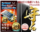 【iPhone6/iPhone6s】 強化ガラス保護フィルム VENT VT-i6GSF